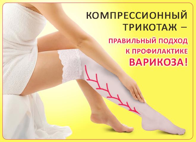 Компрессионный трикотаж для красоты женских ножек весной и летом