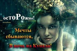 День Ивана Купала
