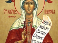 Икона Святой Параскевы Пятницы