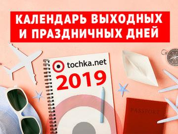 Календар 2019