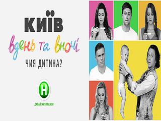 Киев днем и ночью