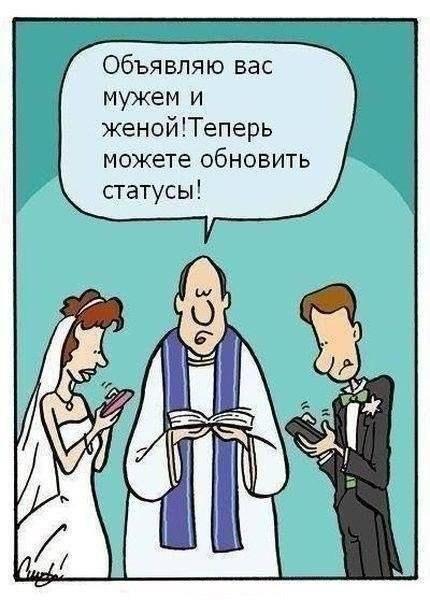 Современные свадьбы