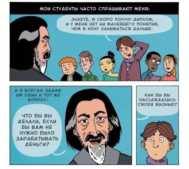 Комикс про будущее учеников
