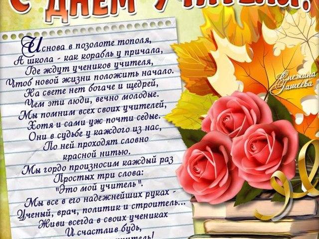 Открытки с поздравлением учителя начальных классов