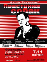 Фестиваль українського незалежного артхауса