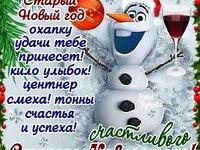 Со Старым Новым годом 2014