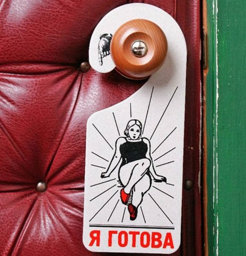 Веселые таблички на двери