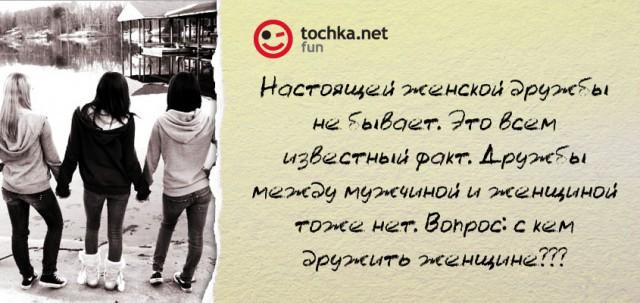 Прикольный афоризм от tochka про женскую дружбу