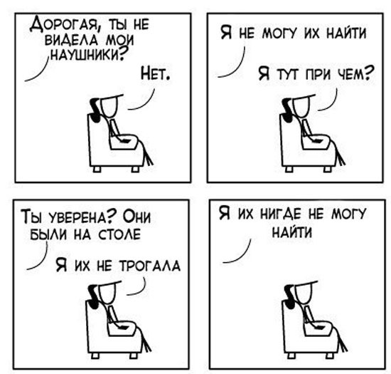 Комикс про мужскую логику
