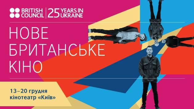 Куди піти в Києві: вихідні 15 - 17 грудня