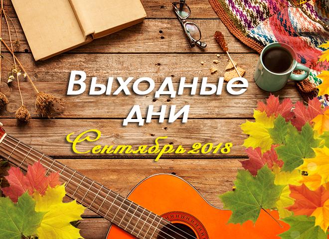 Календарі вересень