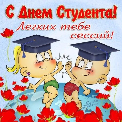 С днем студента