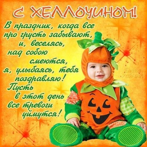 Поздравление на Хэллоуин