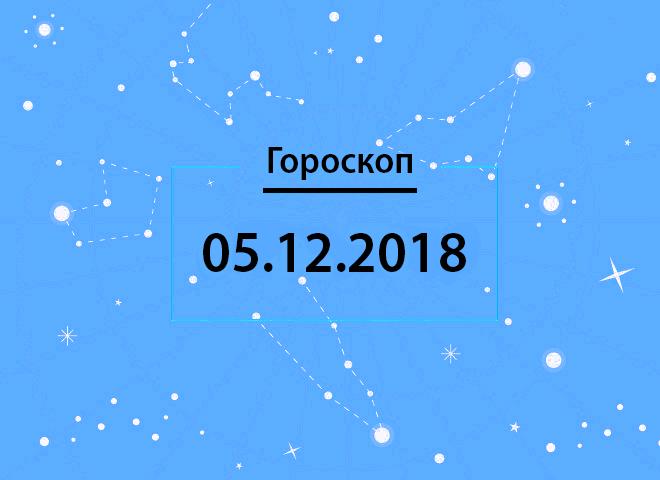 Гороскоп на грудень 2018