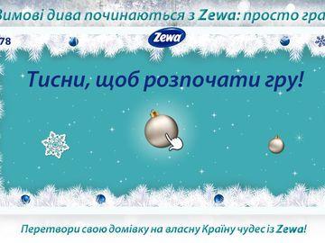 Зимові дива починаються з Zewa: просто грай!