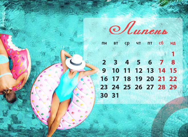Календарі липень 2018