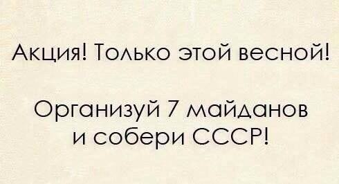 Картинка про майдан и СССР