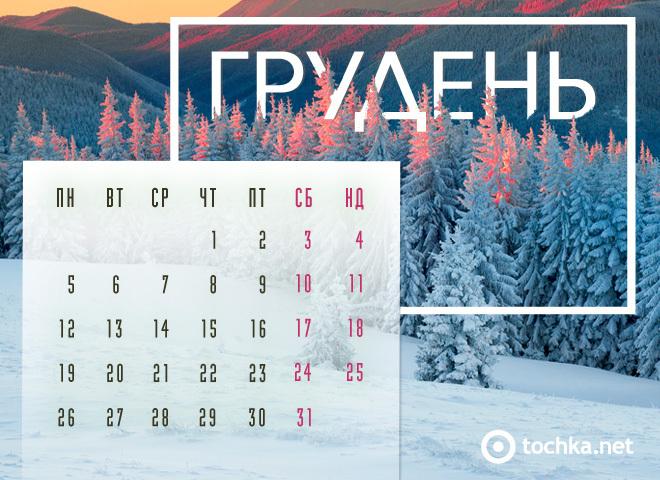 Вихідні в грудні 2016 року в Україні