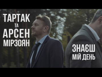 """Прем'єра: Тартак презентував кліп на спільну пісню з Арсеном Мірзояном """"Знаєш Мій День"""""""