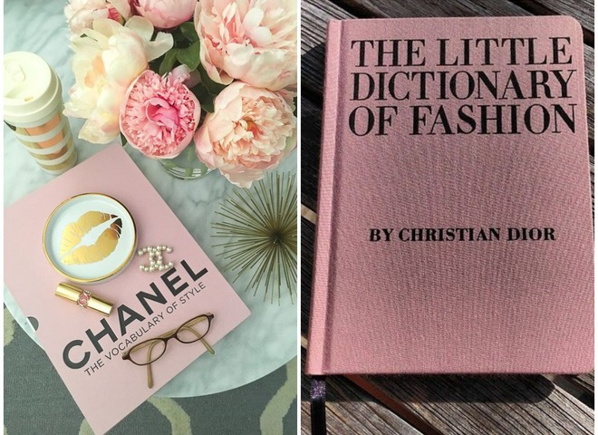 Книги о моде