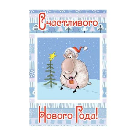 Счастливого Нового года овцы