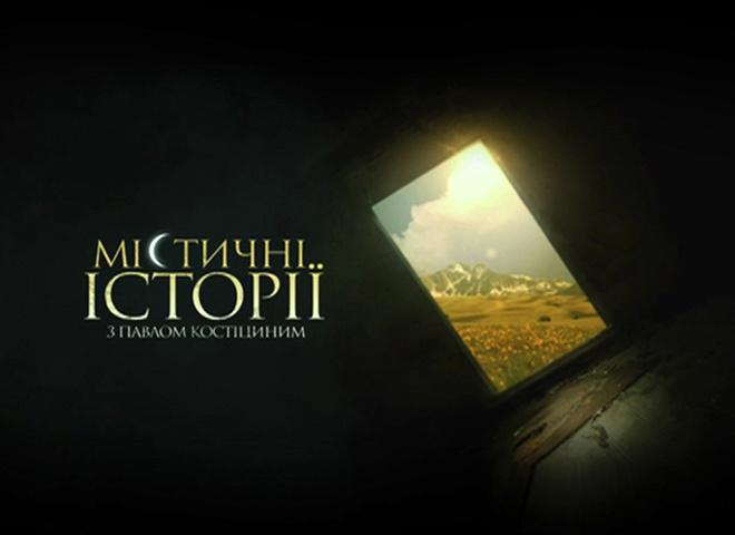 """""""Мистические истории с Павелом Костициным"""" 2016"""