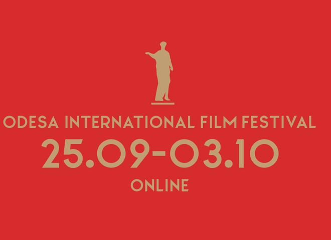 Одесский международный кинофестиваль в этом году пройдет осенью в онлайн-формате