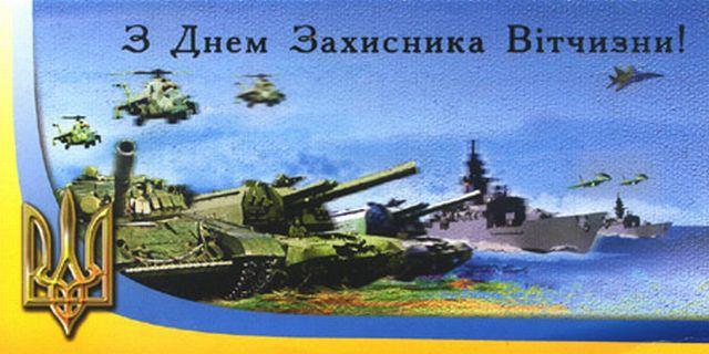 Листівки на День захисника України