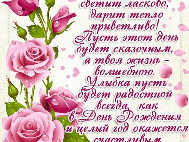 Короткое поздравление с днём рождения женщине в стихах 67