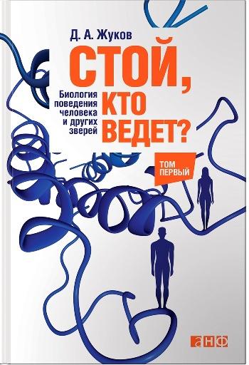 """""""Стой, кто ведёт? Биология поведения человека и других зверей"""", Дмитрий Жуков"""