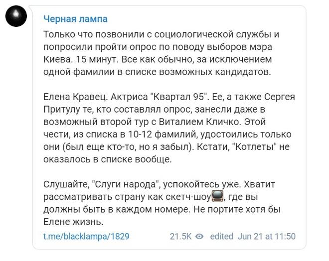 Елена Кравец призналась, будет ли баллотироваться в мэры Киева
