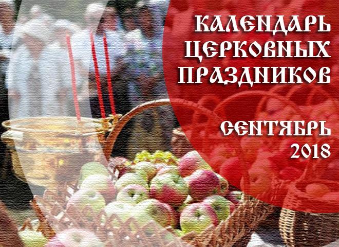 Церковные праздники в сентябре 2018 года: календарь по дням