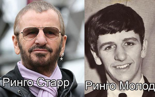 Ринго Старр & Ринго Молод