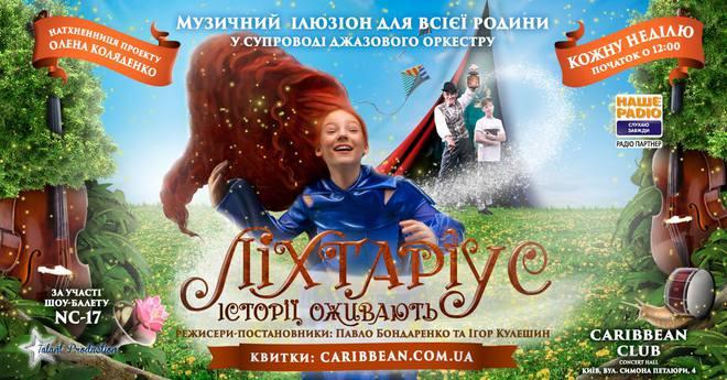 Куда пойти в Киеве в выходные: 12 - 13 января