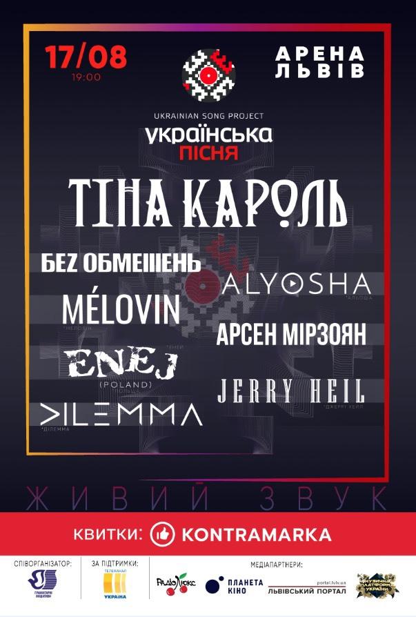 Объявлен хедлайнер Ukrainian Song Project