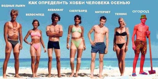 Загар людей после лета
