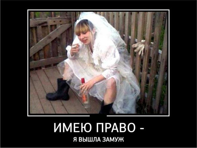 ТОп прикольных демотиваторов про свадьбу