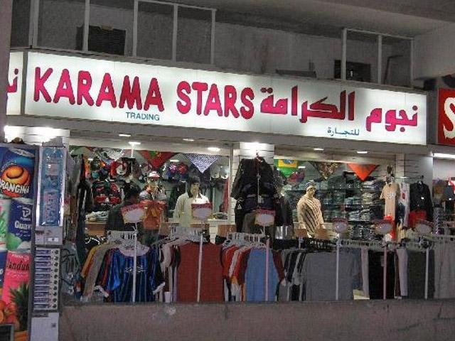Куда туристу ехать за подделками: рынок Карама, Дубаи, ОАЭ