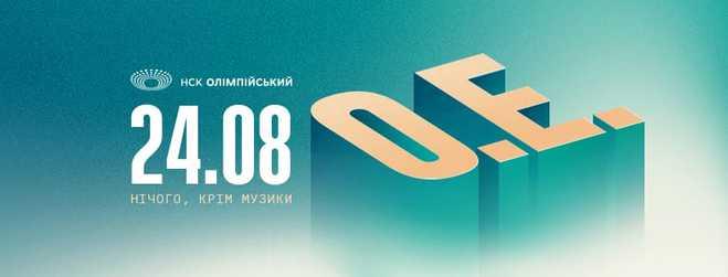 Куда пойти в Киеве на День Независимости 2018: концерт Океана Эльзы