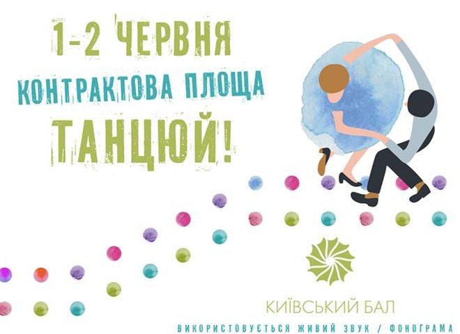 Киевский балл