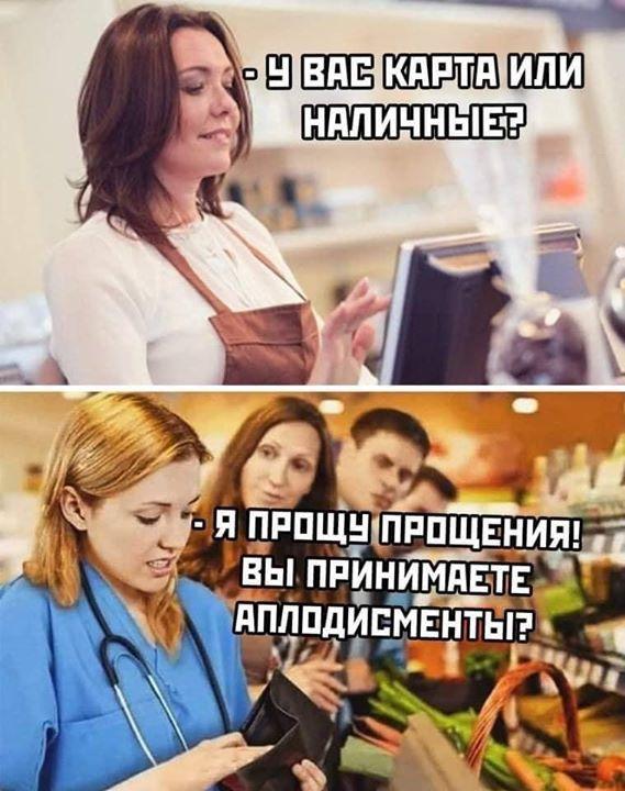 Медикам посвящается