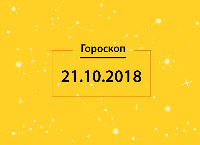 Гороскоп на сегодня, 21 октября 2018 года, для всех знаков Зодиака