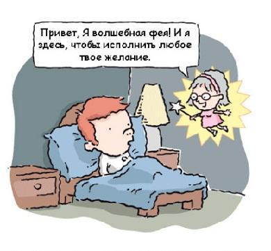 Комикс про бедную фею