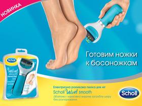 Конкурс від tochka.net: Готуємо ніжки до босоніжок!