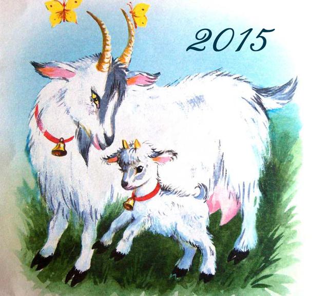 Няшная открытка с Новым годом козы 2015