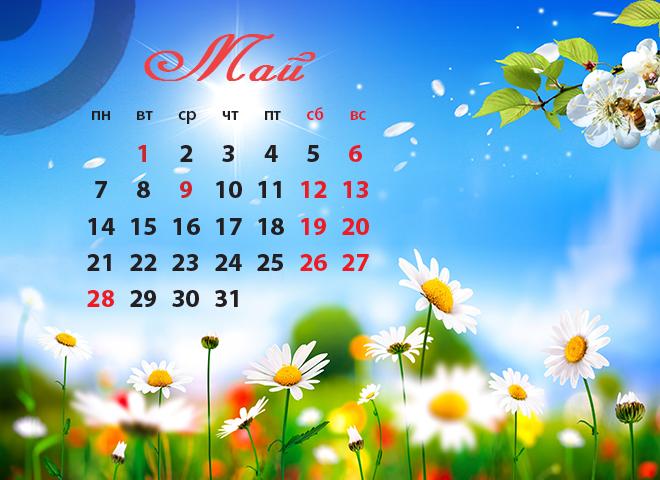 Майские праздники 2018