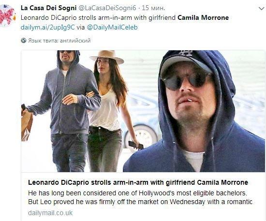 Леонардо Ди Каприо и Камила Морроне