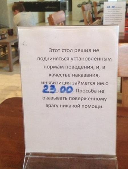 "Забавная подборка ""Столик заказан"""