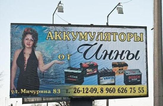 Рекламные маразмы