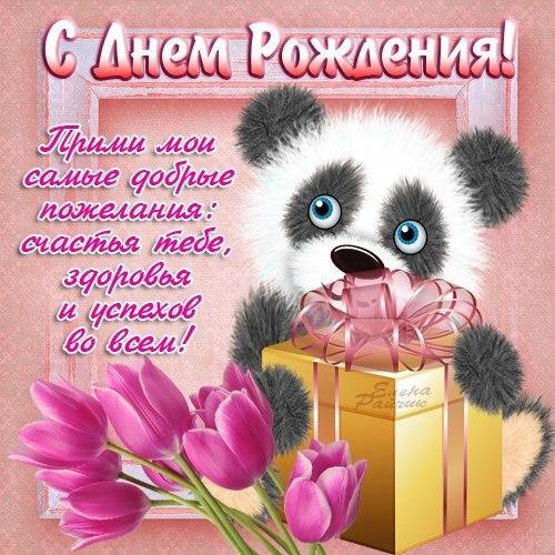 поздравление с днем рождения открытки фото